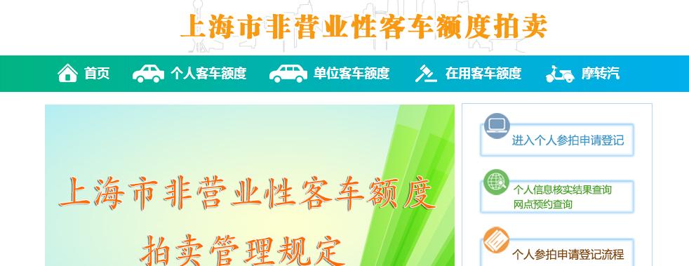 上海车牌标书购买网址