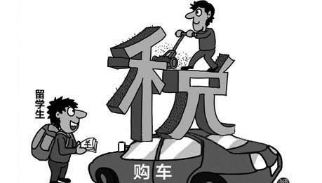 留学生购车免税