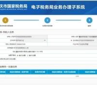 重庆车辆购置税
