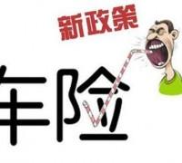 """武侠小说排行榜:商业车险""""二次费改""""新政落地,保费有何变化?"""