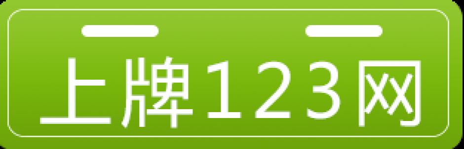 上牌123网